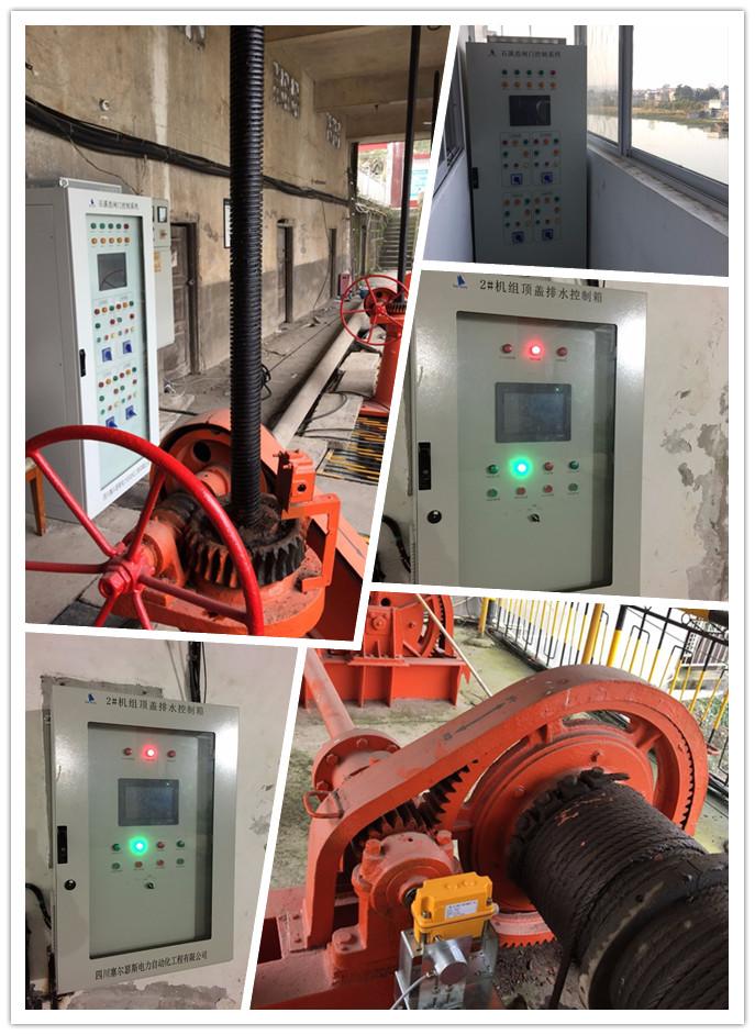 明星电力集团引水渠控制室改造工程.jpg